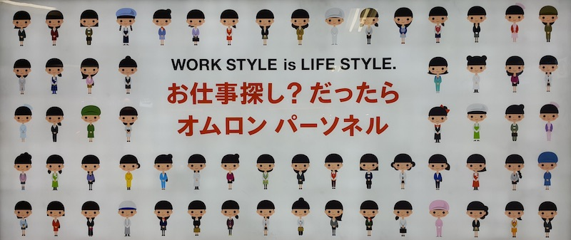 Work style is life style?